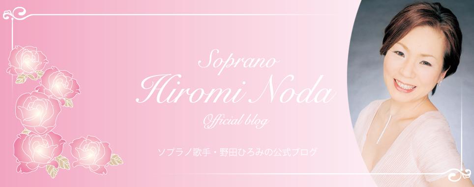 ソプラノ歌手野田ひろみ